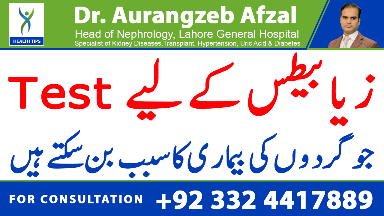 TESTS for Diabetes (Sugar) Causing Kidney Disease (Urdu/Hindi)