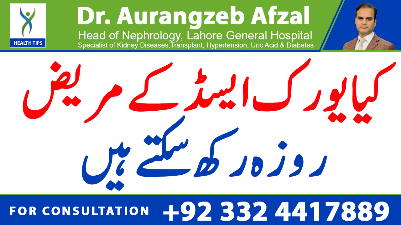 Can a Uric acid patient fast in Ramazan? (Urdu/hindi)