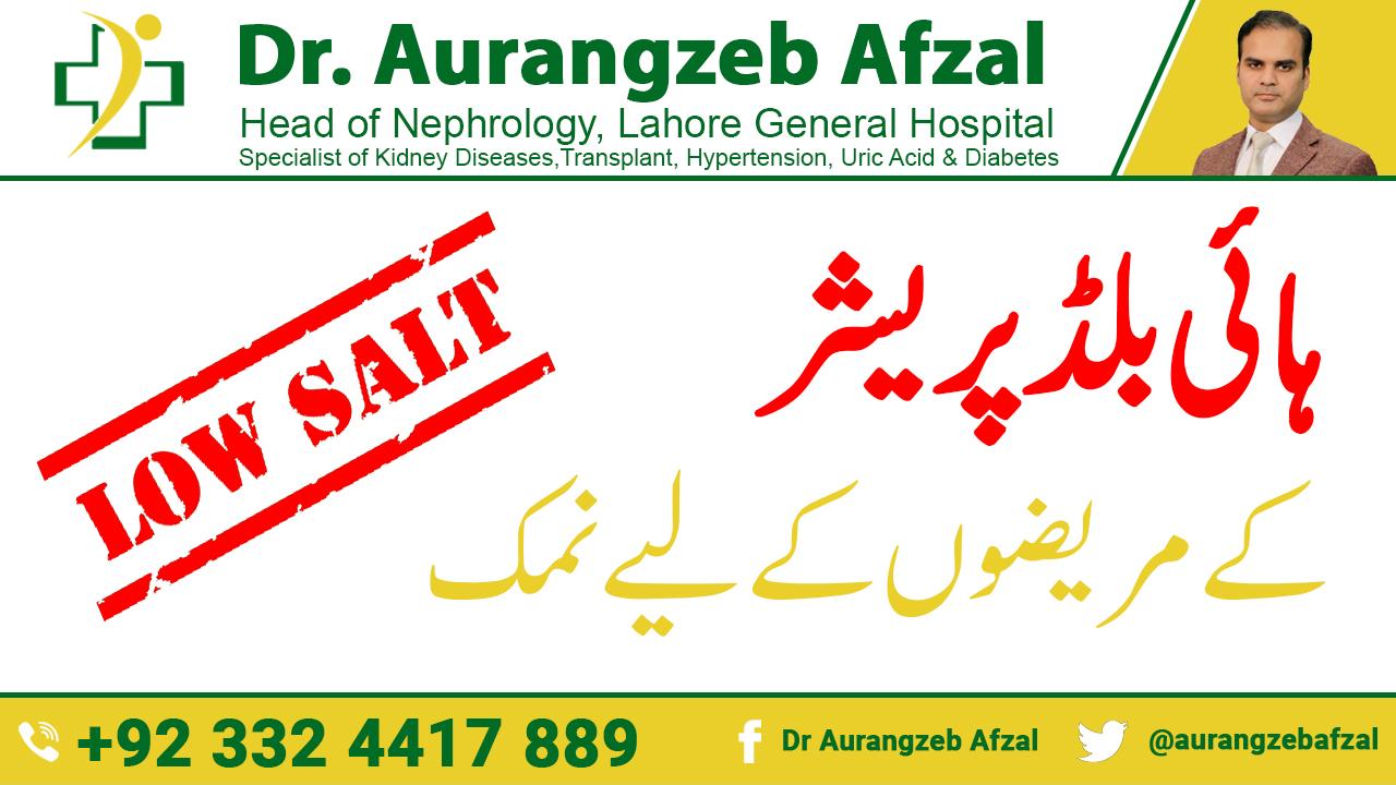 Low Salt | Low salt for High Blood Pressure | Health Benefits for Low Salt | Urdu/Hindi