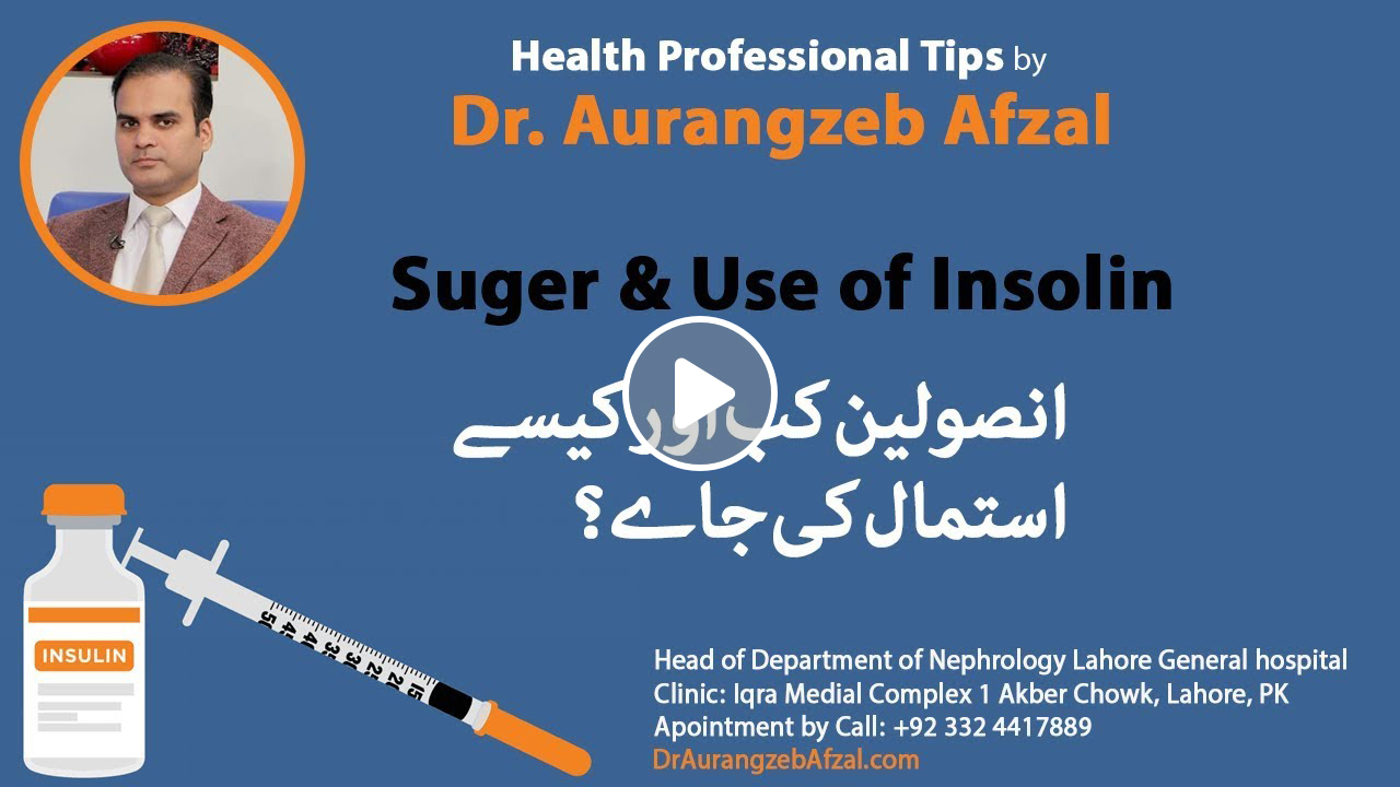 INSULIN; When to you use it and why - in Urdu | Hindi