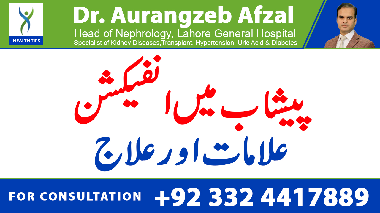 Urine Infection, Sign, symptoms and Treatment (Urdu/Hindi)