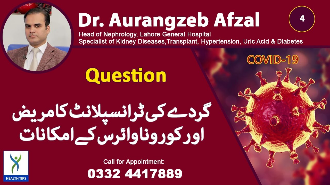 Kidney Transplant patient and Chances of Corona virus - Online Consultation
