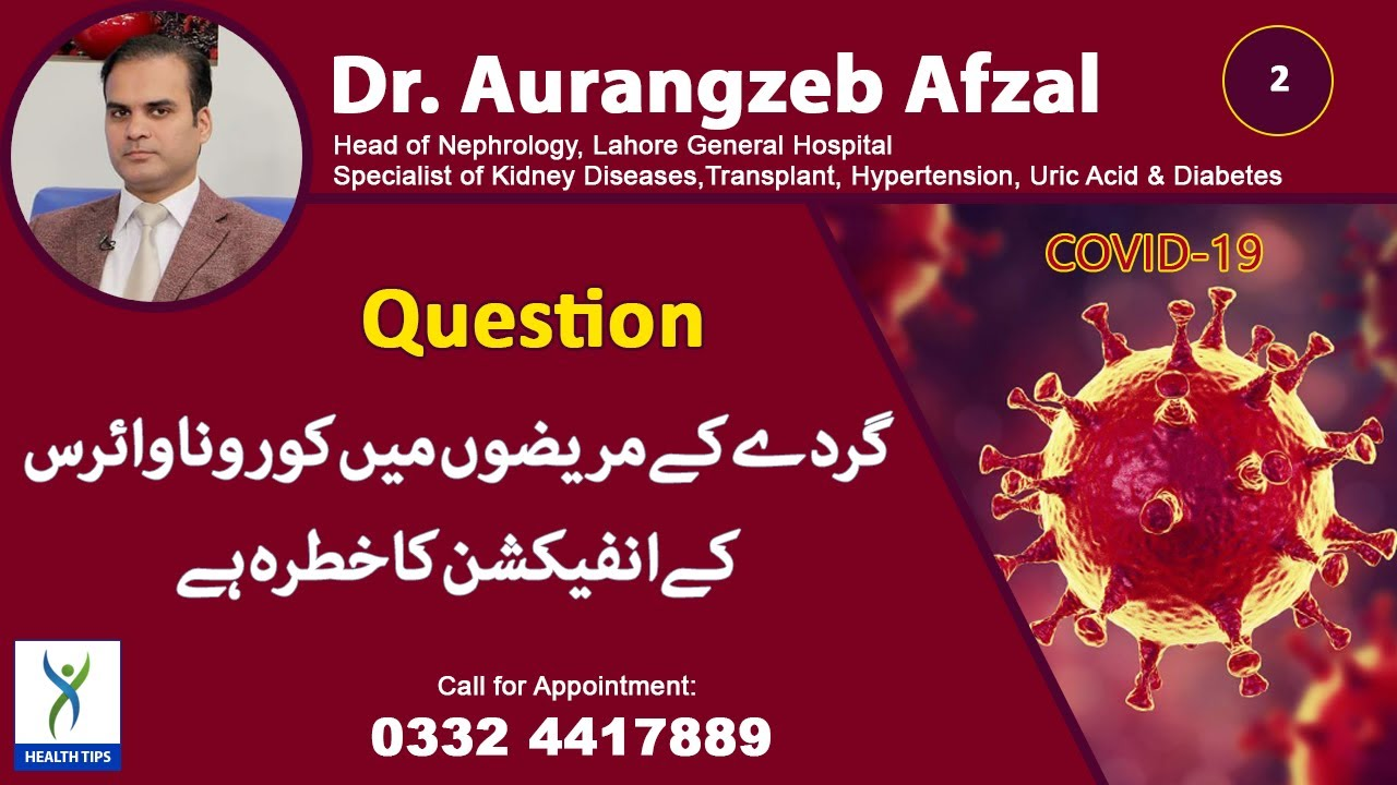 Kidney patients at risk of Corona Virus infection - Online Consultation(Urdu/Hindi)