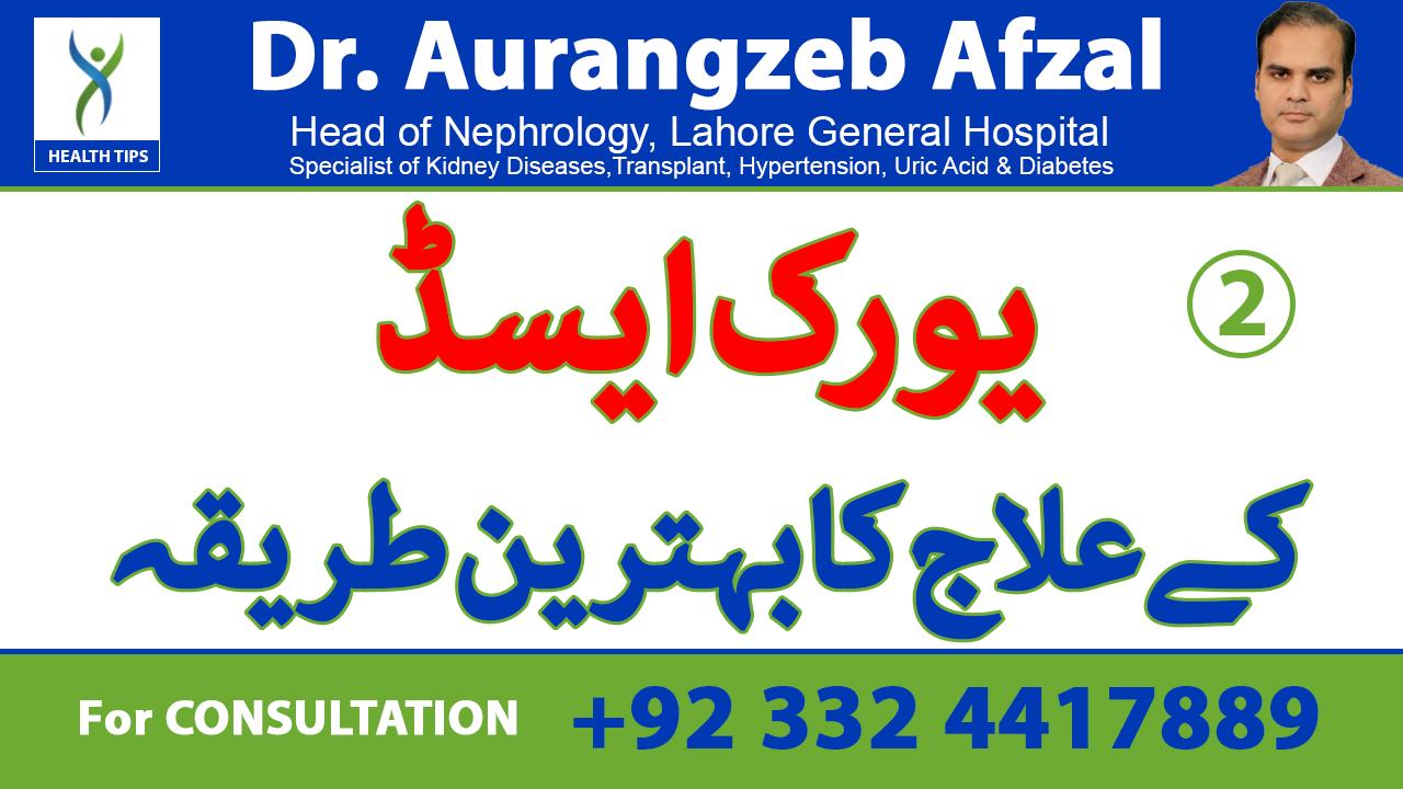 Best way to treat uric acid - Ep. 2 - Urdu / Hindi