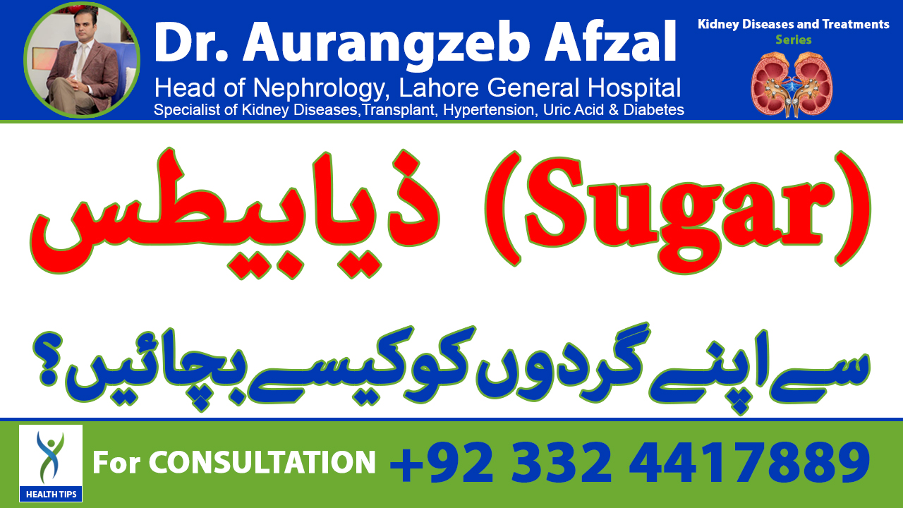 How to save your Kidneys from Diabetes/ Sugar  - Urdu | Hindi