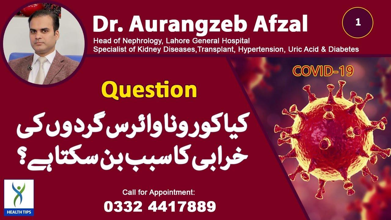 Can Corona virus cause kidney failure? - Online Consultation!(Urdu/Hindi)