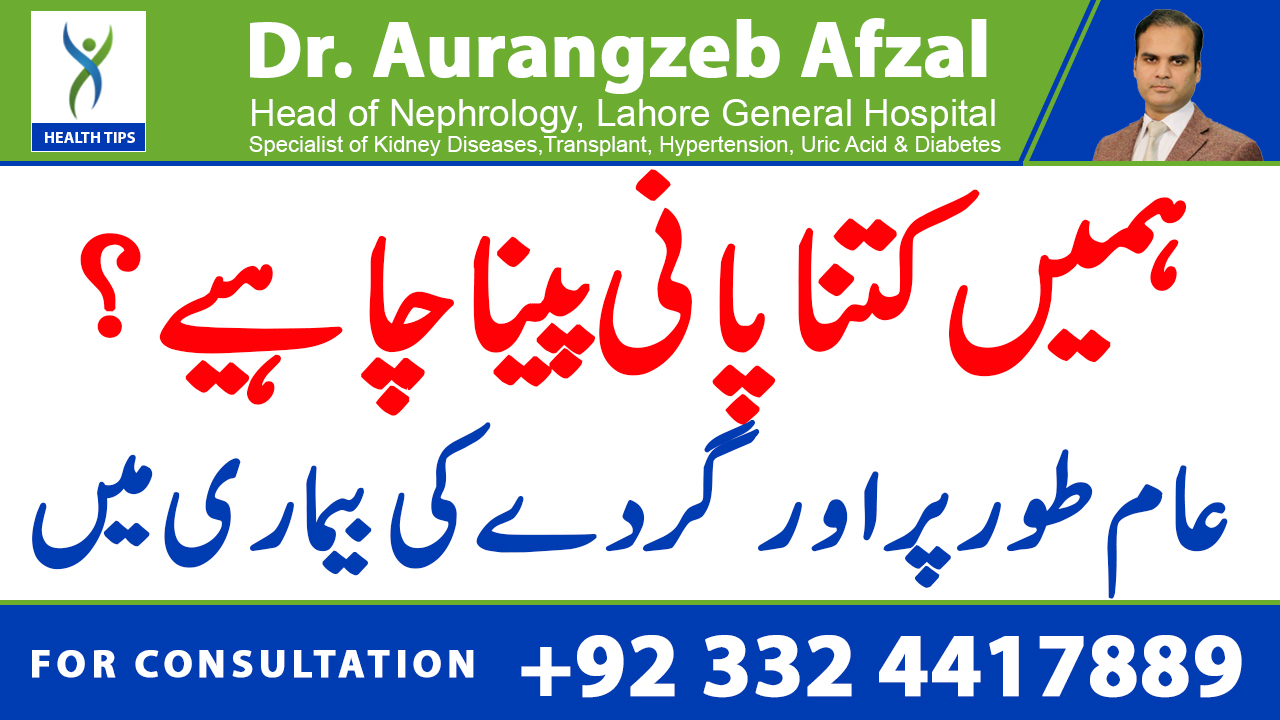 How much water should we drink? Normally and in Kidney Disease (Urdu/Hindi)