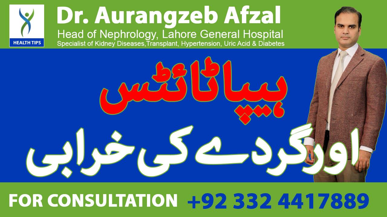 Hepatitis Causing Kidney Failure Urdu Hindi