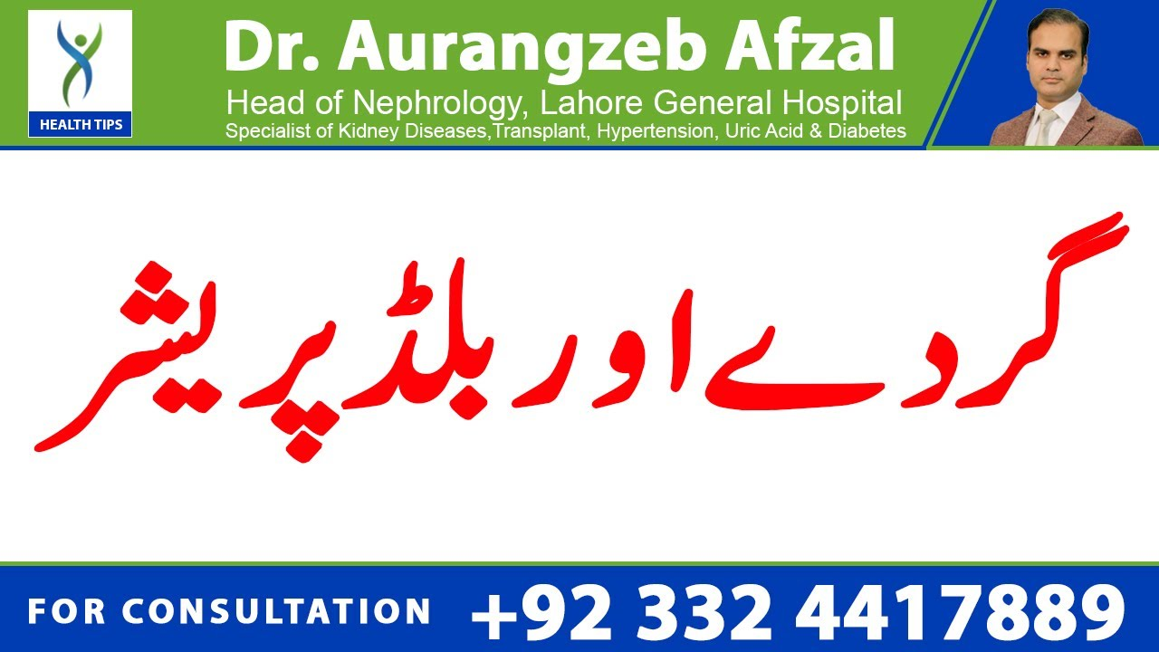 Nephrologist In Lahore Videos