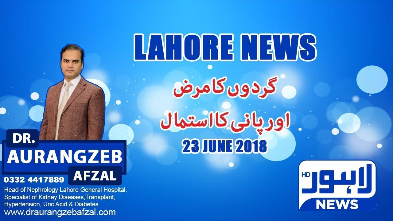 Kidney Ka Marz Aur Pani Ka Istemaal Urdu Hindi